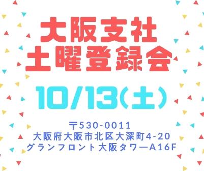 大阪支社登録会