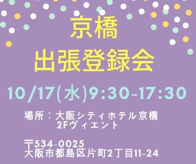 京橋出張登録会