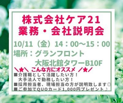 株式会社ケア21×業務・会社説明会