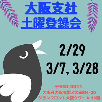 大阪支社土曜登録会